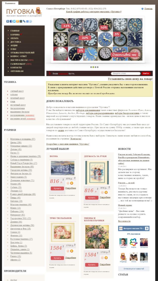 Интернет-магазин наборов для вышивания
