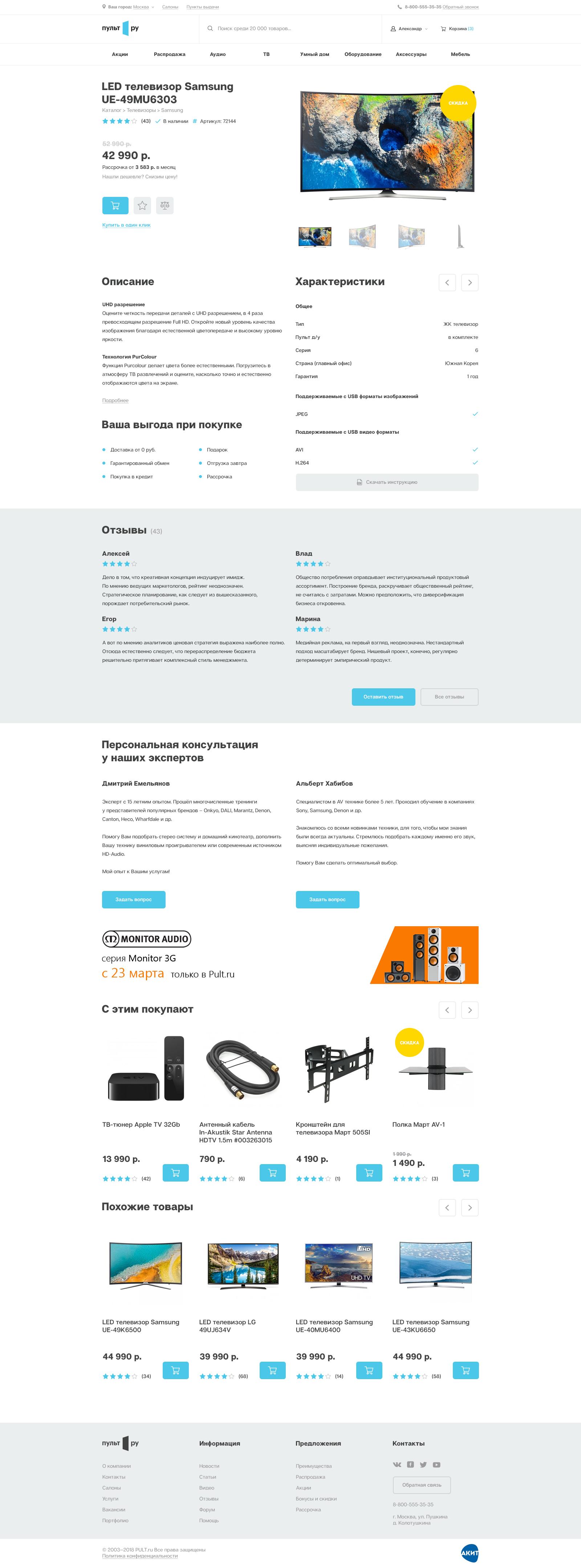 Дизайн 2ух страниц сайта PULT.ru фото f_2425b0bcf5dba8f5.png