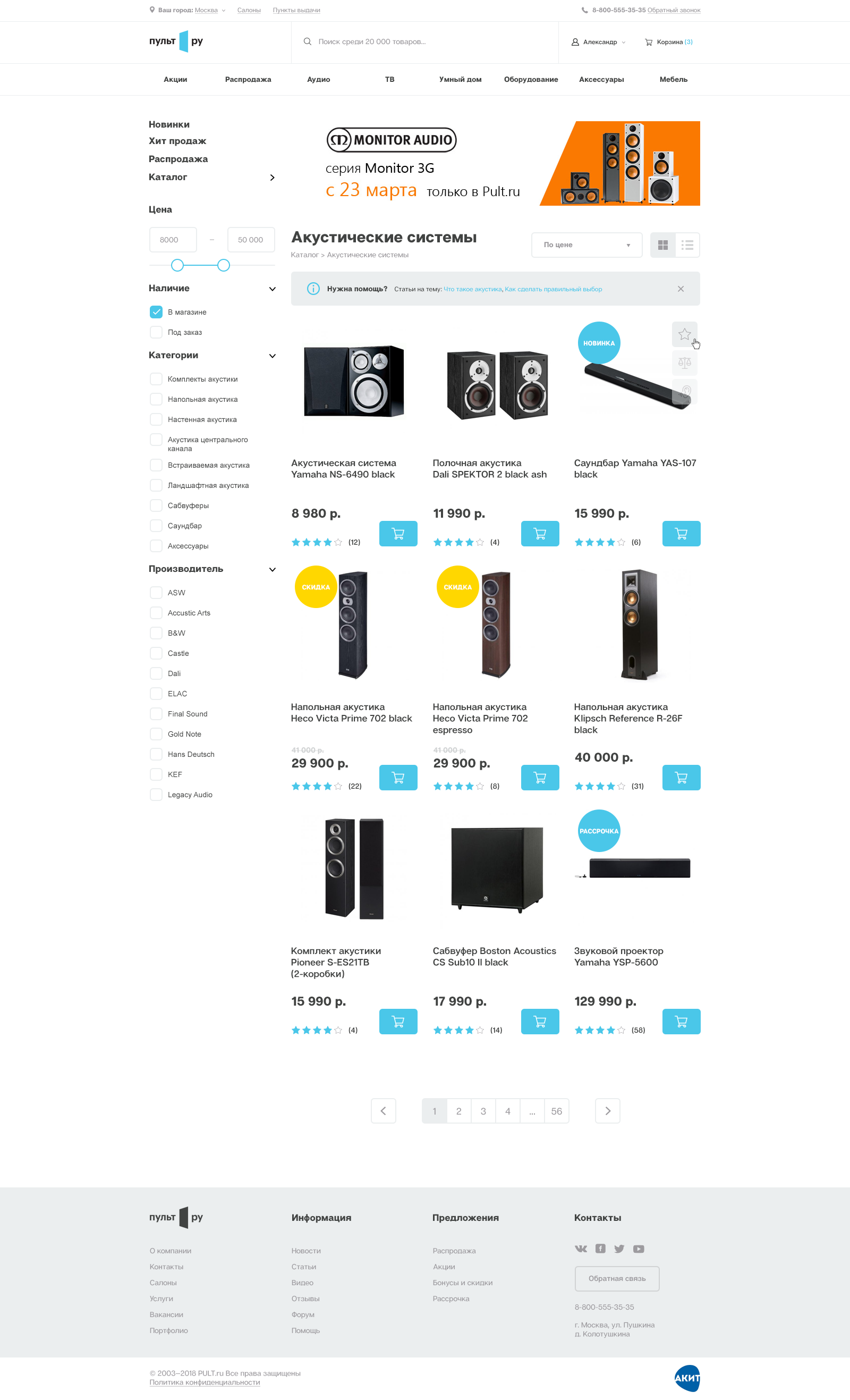 Дизайн 2ух страниц сайта PULT.ru фото f_6785b0bcf507fa00.png