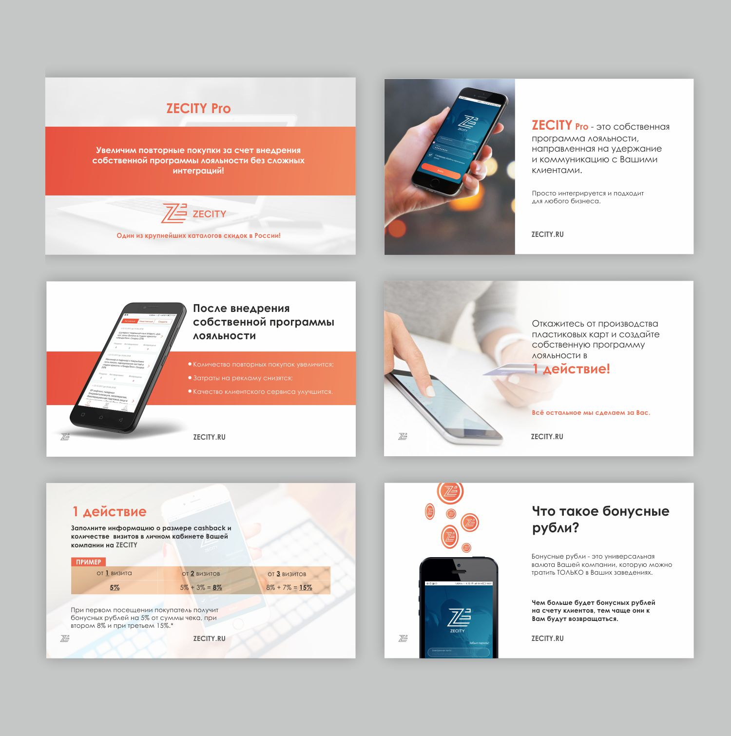 zecity.ru (дизайн презентации для приложения)