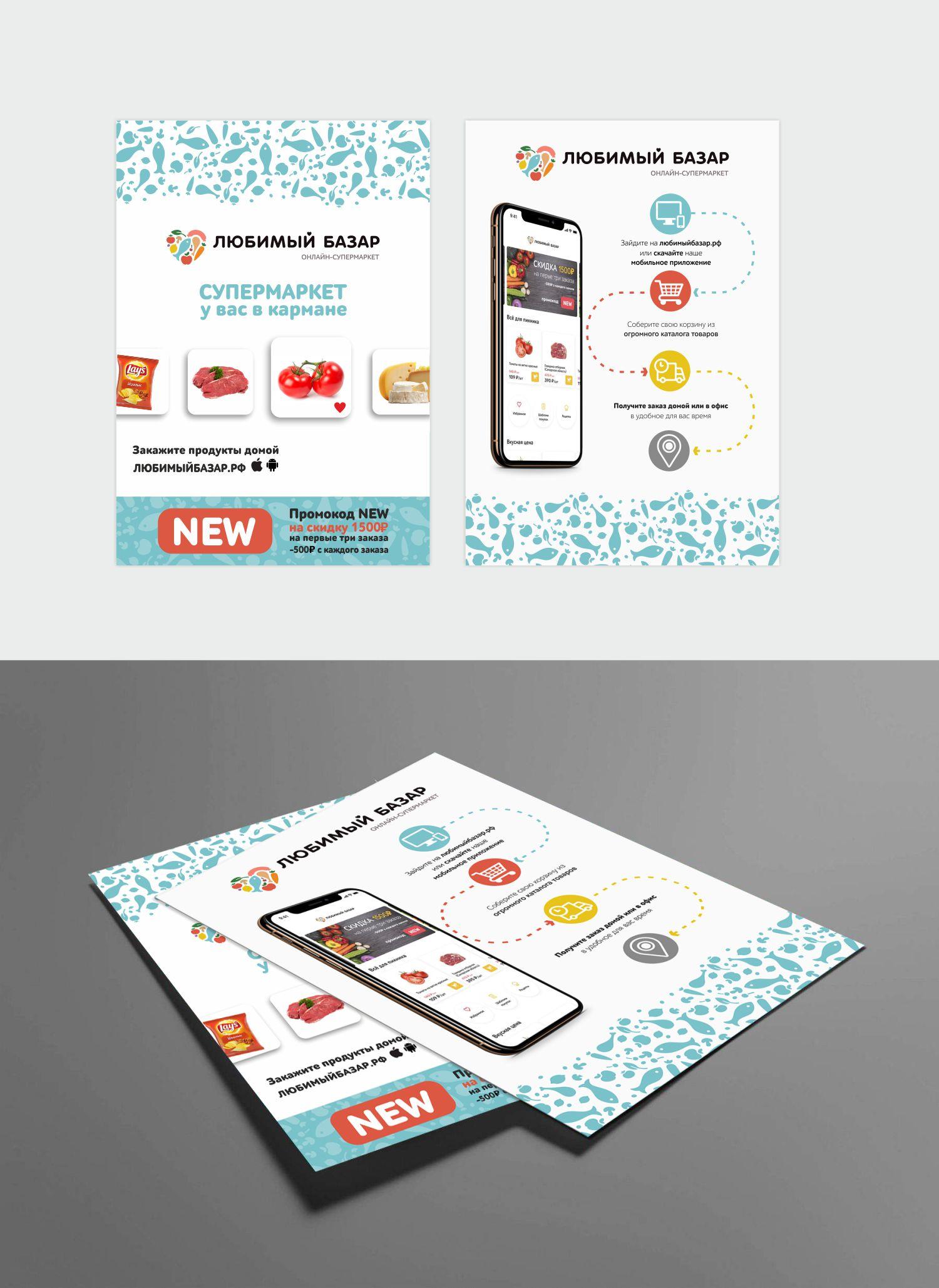 Любимый Базар (Дизайн листовки)