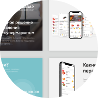 Любимый Базар (дизайн презентации для онлайн супермаркета)