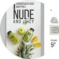 NudeandJuicy (Дизайн листовки)