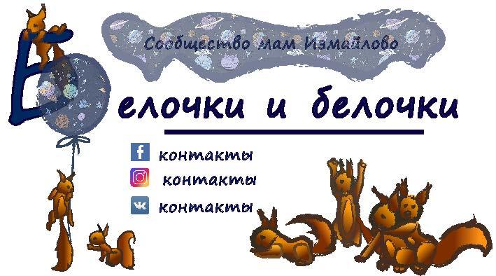 Конкурс на создание макета визиток сообщества мам (белочки). фото f_73059ba5b4dc9526.jpg