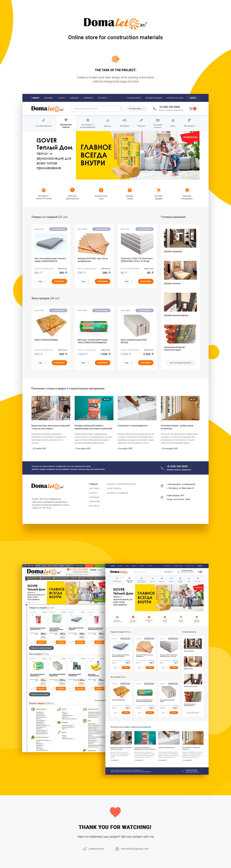 Интернет-магазин строительных товаров Domaleto