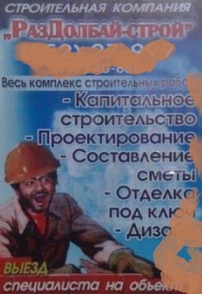 Придумать название и слоган к строительной компании фото f_615574e731193e4b.jpg