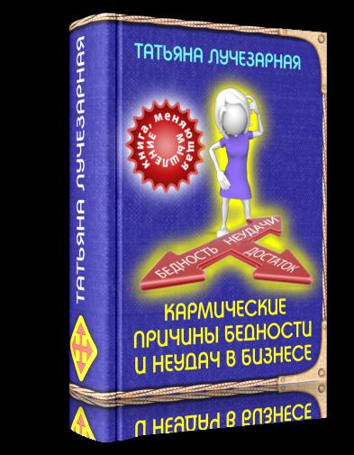 Обложка 3Д книги (кармичесике причины...)