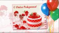 Слайд шоу С днем рожденья