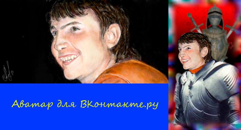 Аватар для ВКонтакте.ру