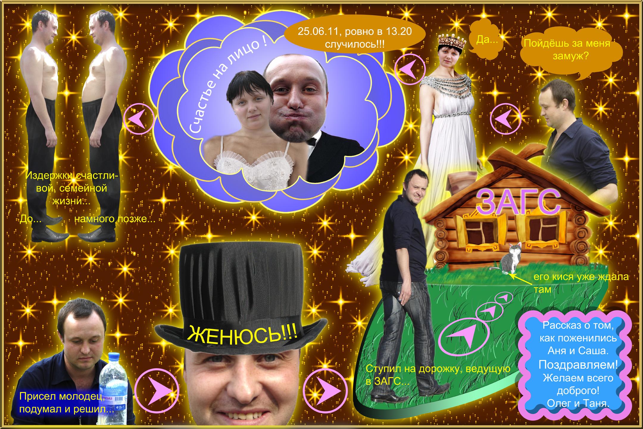 Коллаж к свадьбе