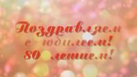 слайд шоу к 80 летию