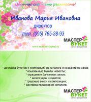Визитка цветочного магазина