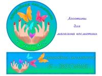 Логотипы (косметика)