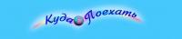 Логотип (куда поехать)