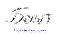 Логотип (парикмахерская)