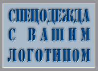 Баннер (нанесение лого)
