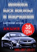 Плакат по мойке авто