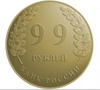Монета 99 рублей
