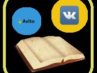 Публикация ваших товаров в объявления на Авито Вконтакте facebook Одноклассники