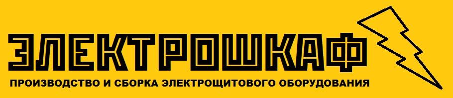 Разработать логотип для завода по производству электрощитов фото f_9505b6f2cc060b70.jpg