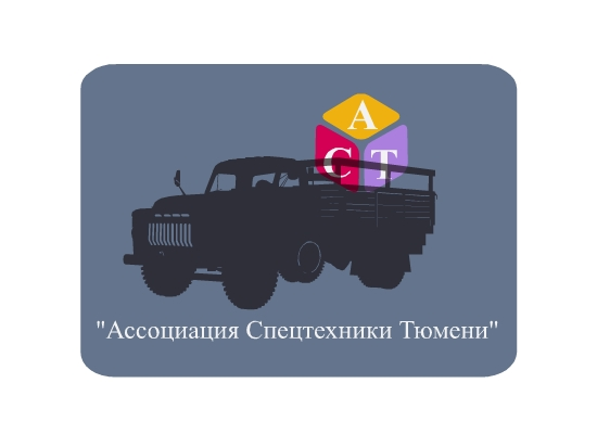 Логотип для Ассоциации спецтехники фото f_7895146d27b05bcd.jpg