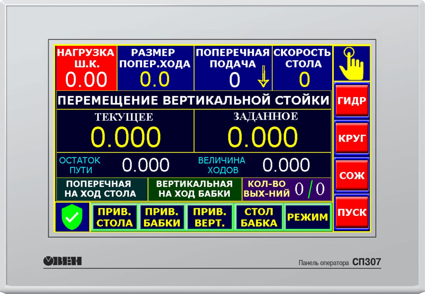 Модернизация плоскошлифовального станка 3Л722В