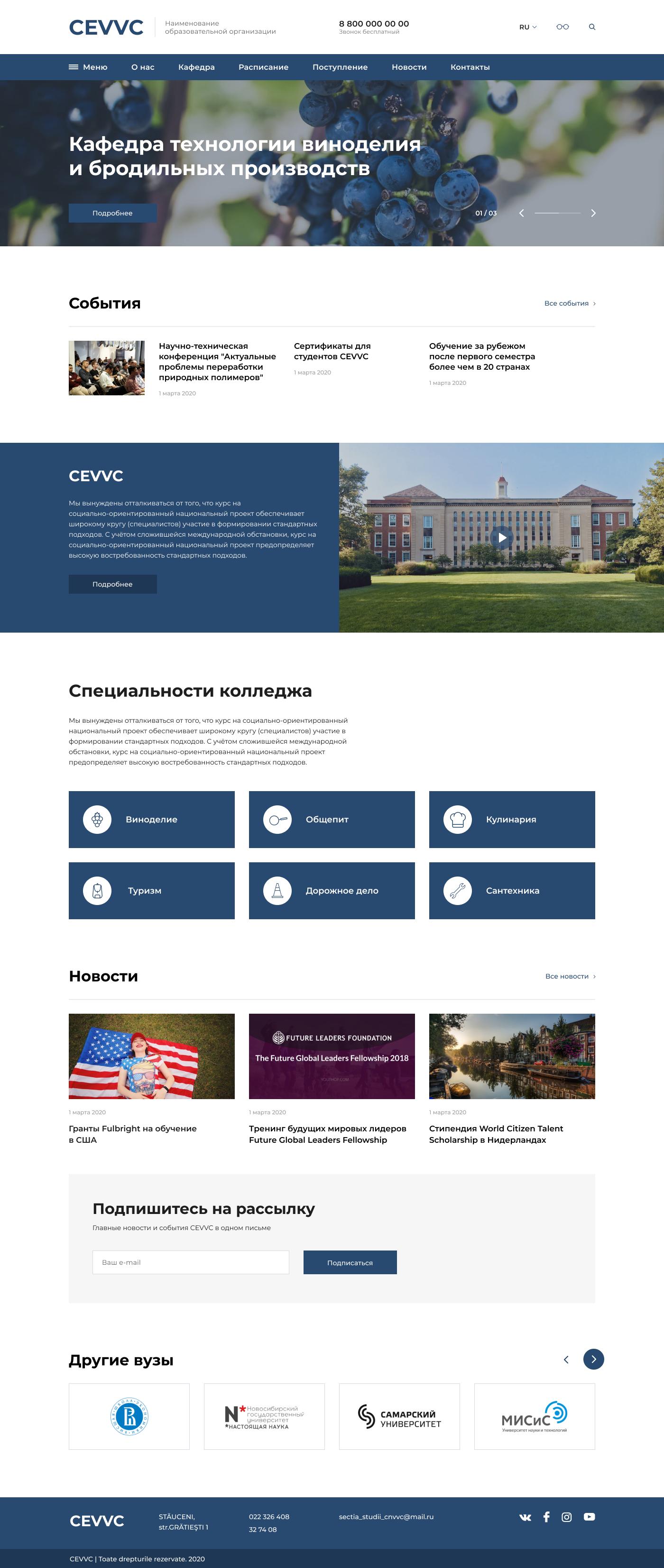 Разработка дизайна сайта колледжа фото f_0035e5f8d162edc4.png