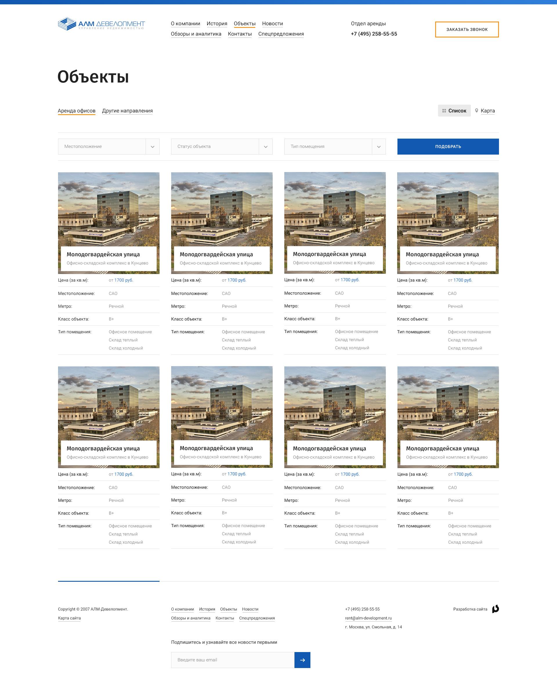 Разработка сайта застройщика недвижимости