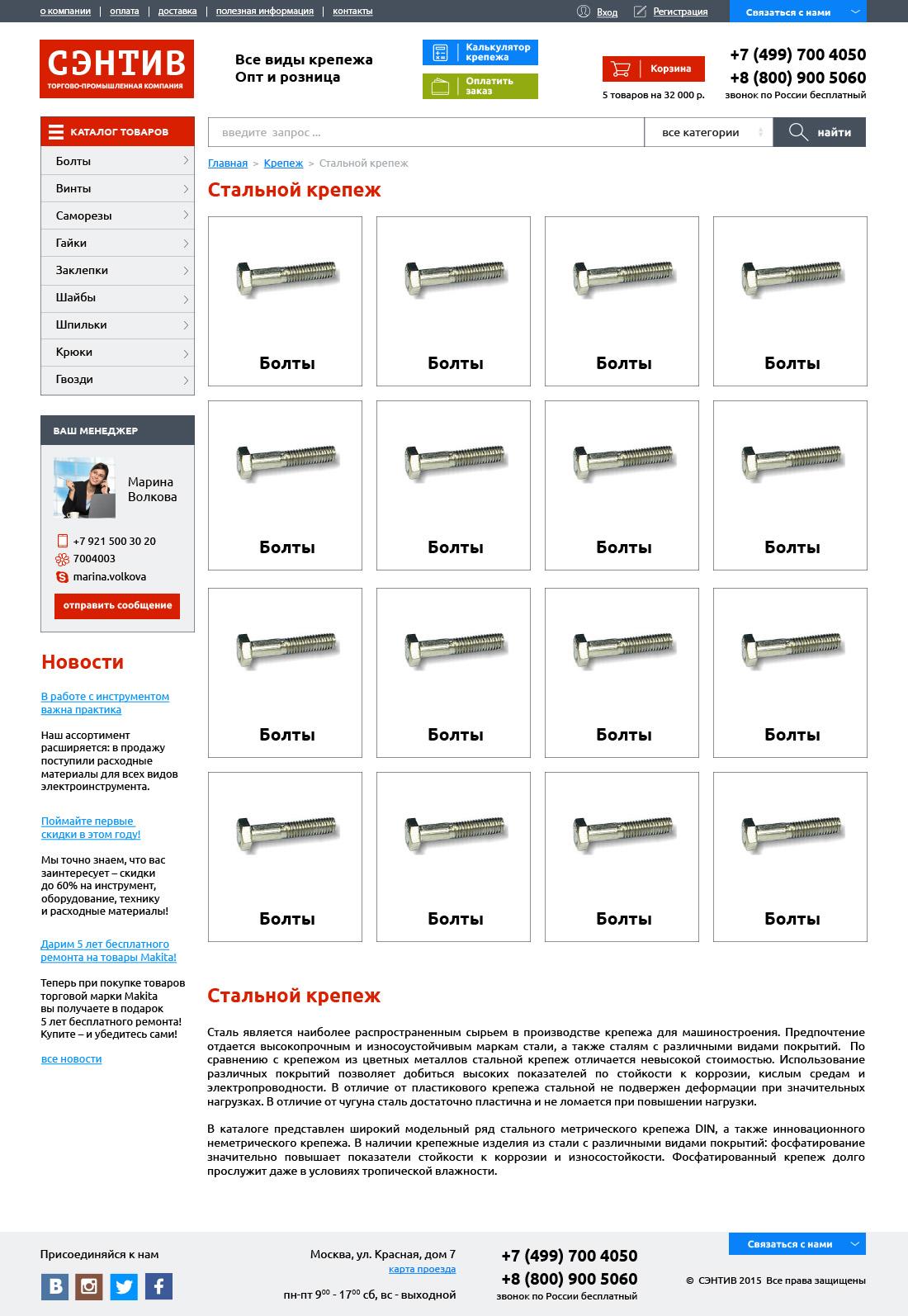 Интернет магазин sentiv.ru