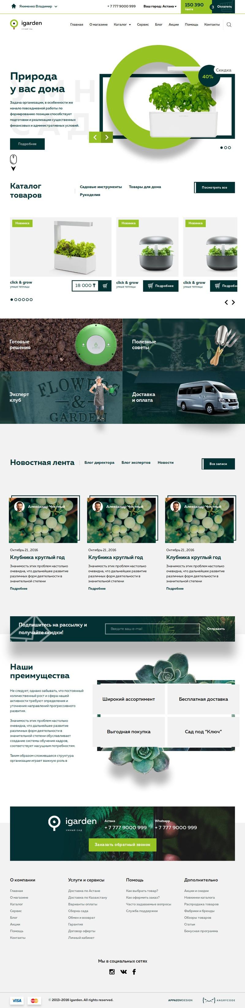 Интернет магазин садовых товаров