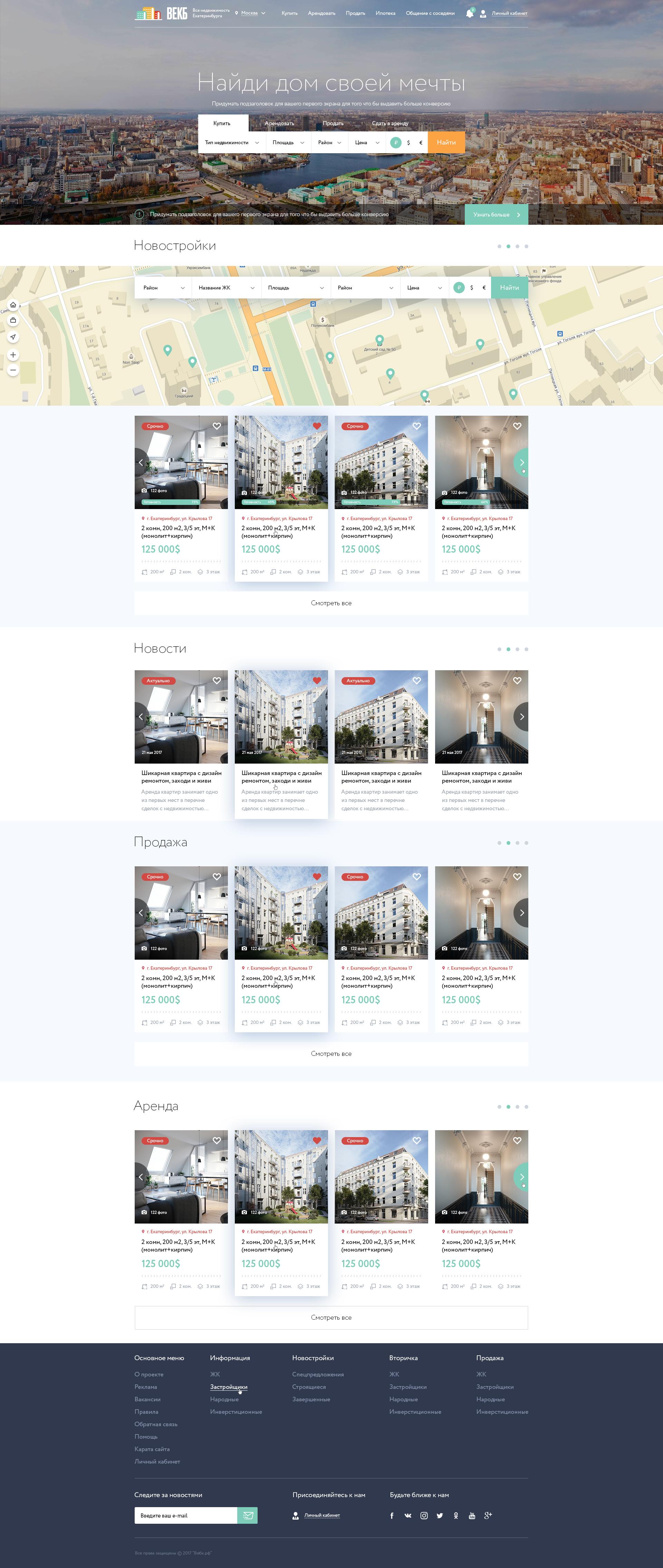 Сайт недивжимости Екатеринбурга