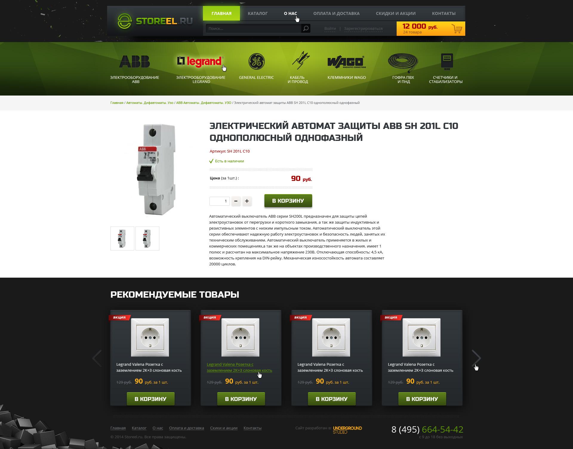Интернет магазин Storeel.ru