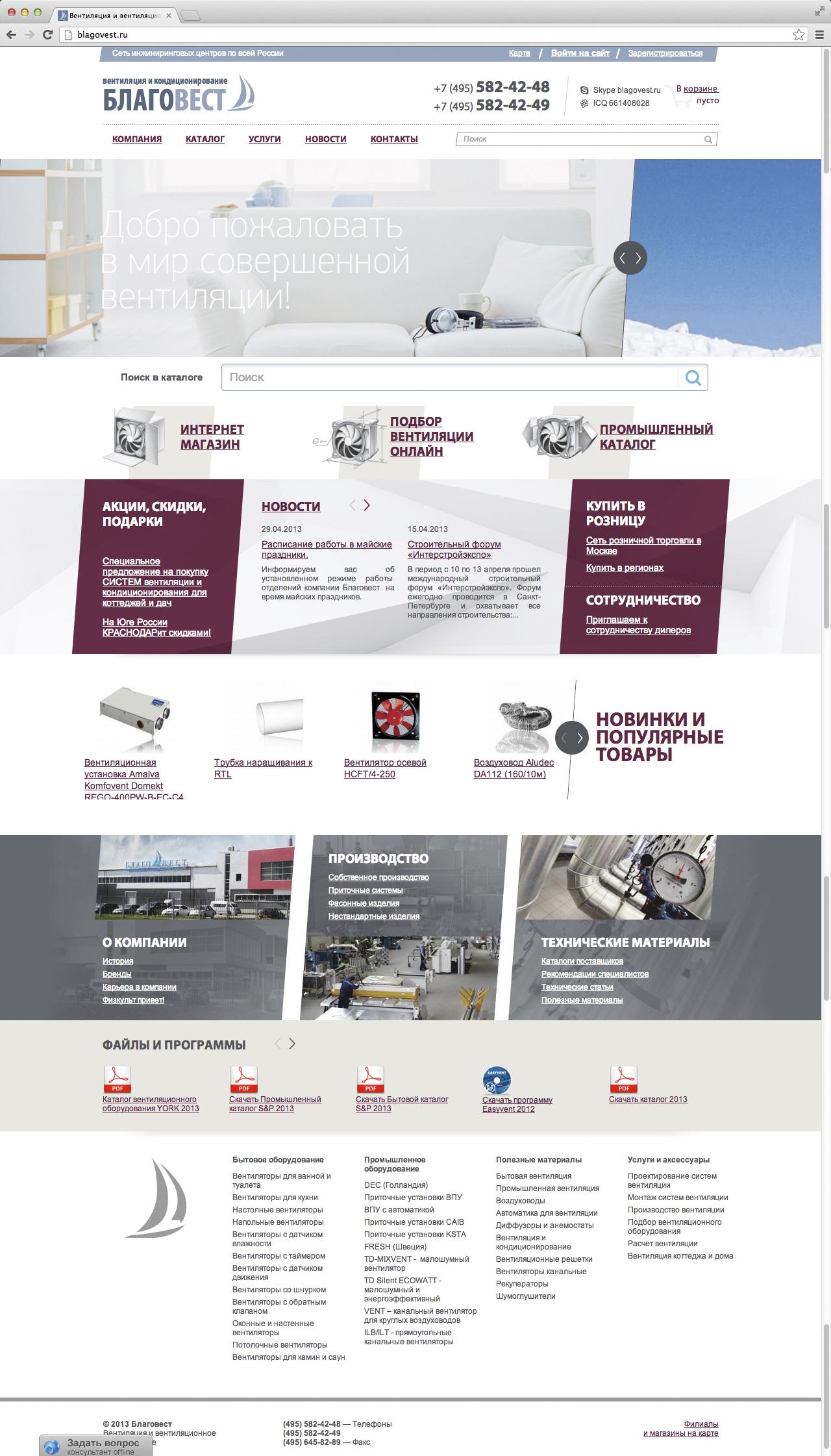 Новая версия сайта www.blagovest.ru