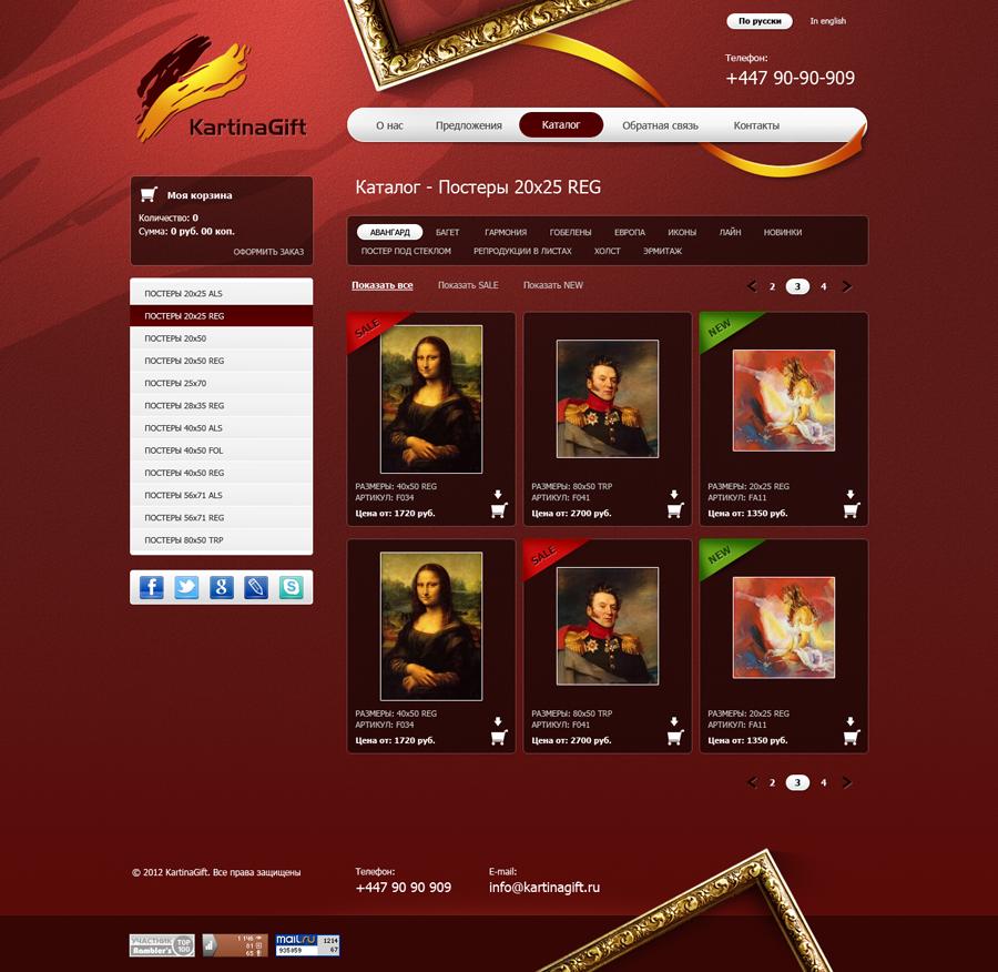 Дизайн сайта www.kartinagift.ru