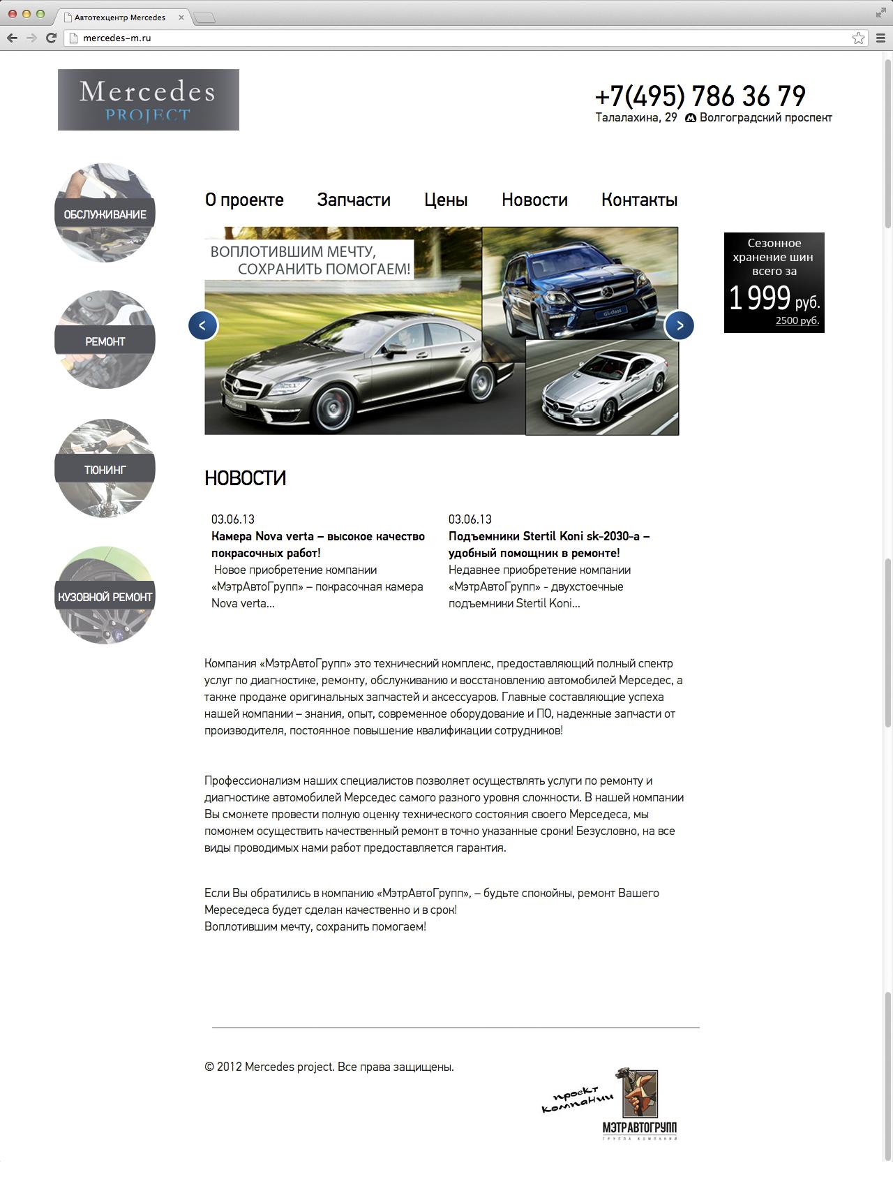 Автотехцентр Mercedes-M