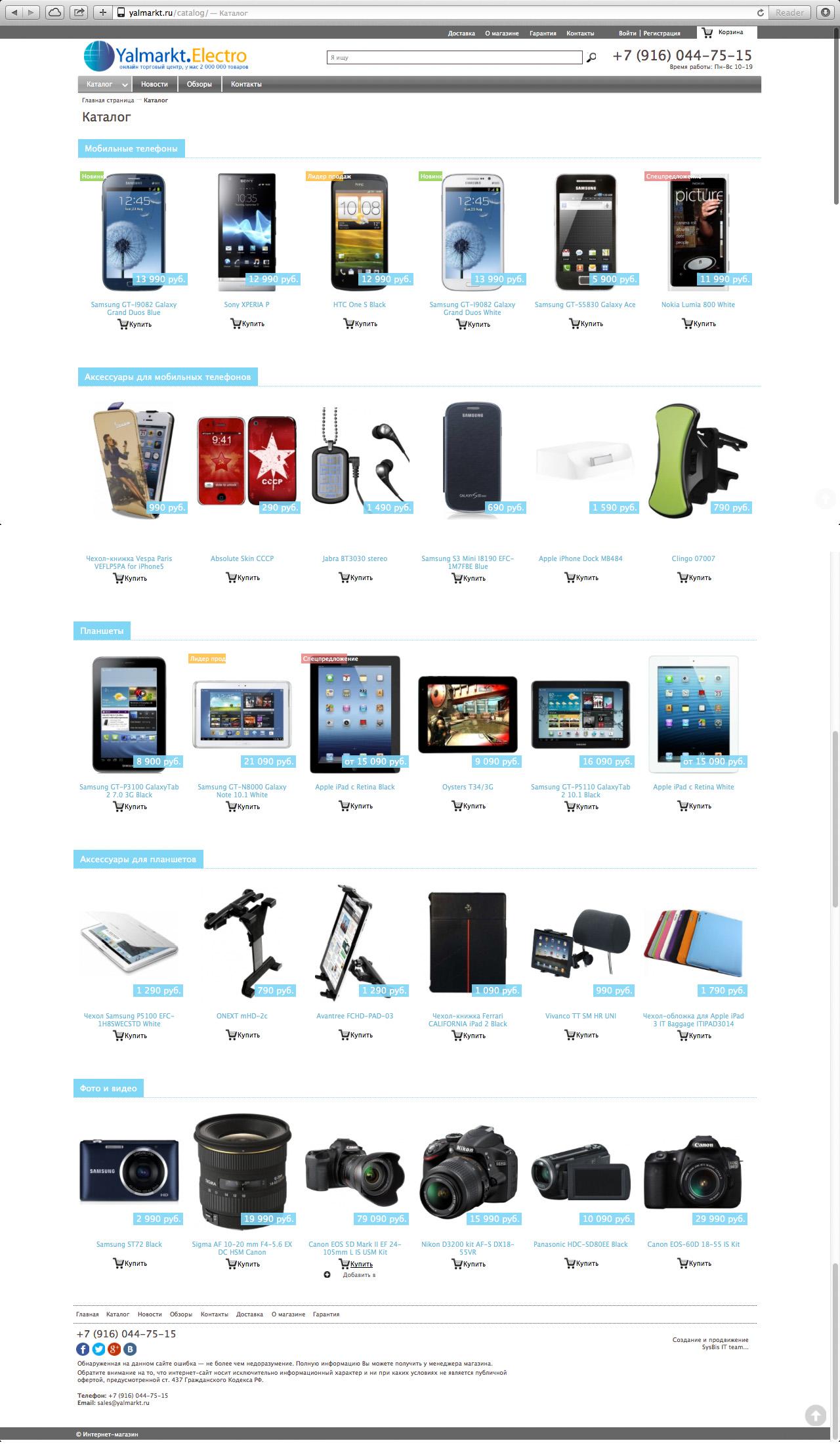 Интернет магазин Yalmarkt.ru
