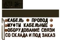 www.kabels.ru