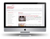 Компания Абада Груп - комплекс строительных решений