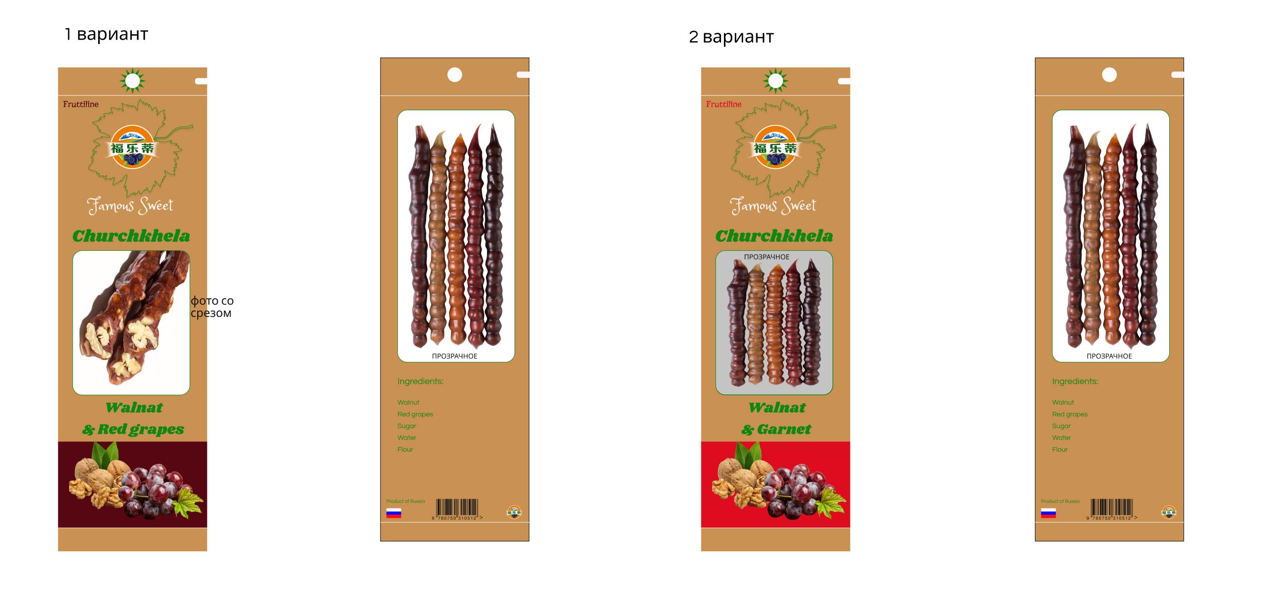 Дизайн упаквоки снеков для рынка Азии (Китай) фото f_4325f0d3cf8d9c0f.jpg