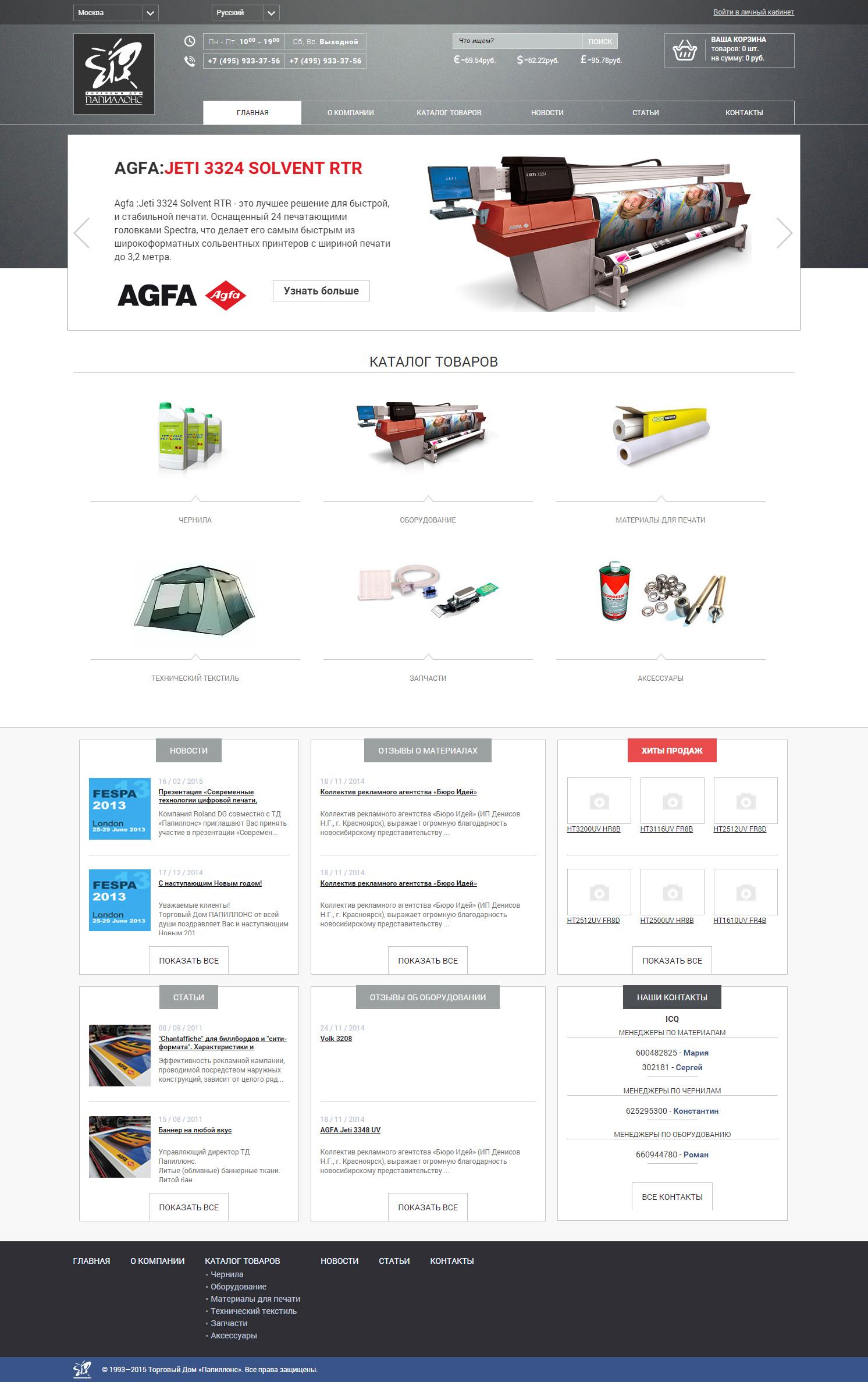 Папиллонс - Интернет магазин материалов для рекламных конструкций.