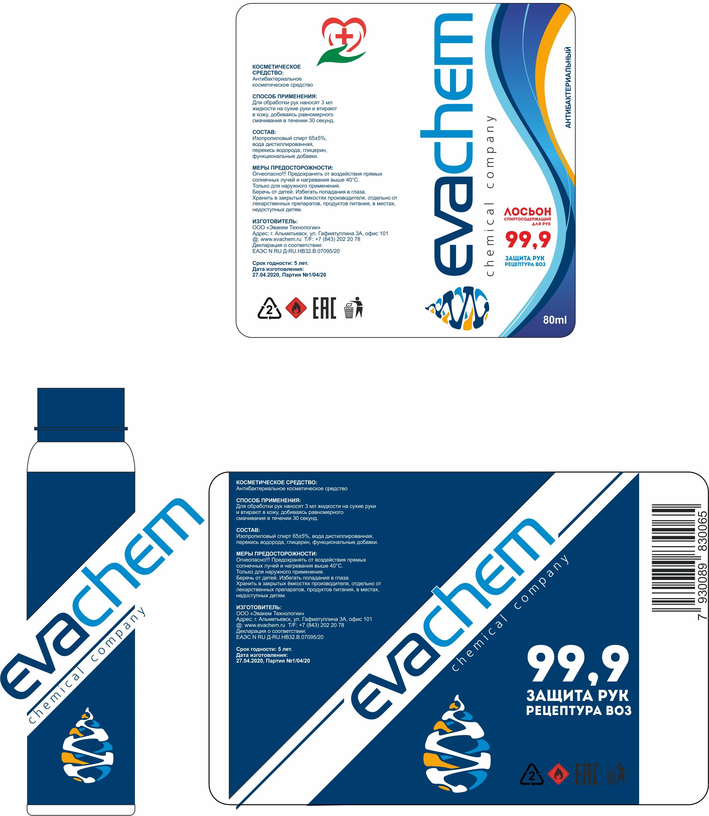 Доработать этикетку кожного антисептика фото f_1855eb18f999743a.jpg