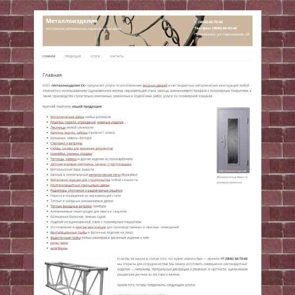 Сайт-визитка компании по производству металлоизделий