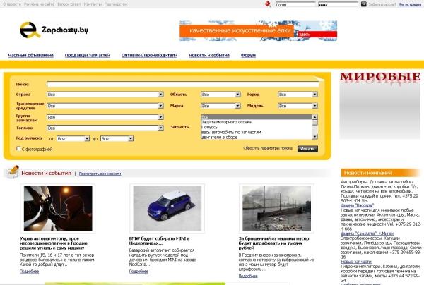 доработки функционала сайта zapchasty.by