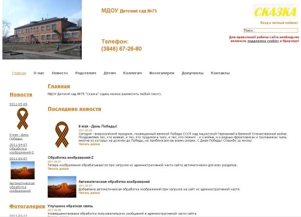 Детский сад № 75 г. Прокопьевска