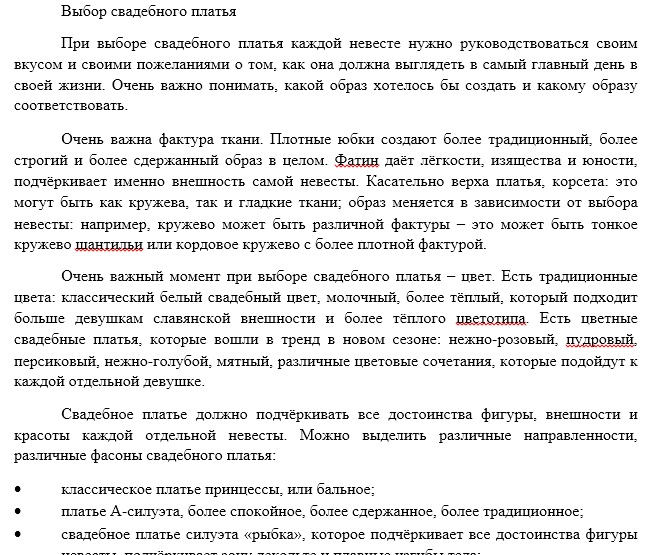 Транскрибация материала и оформление в виде мини-книги