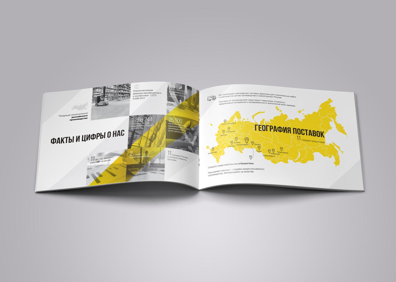 Презентация промышленной компании (A4, AI, PDF)