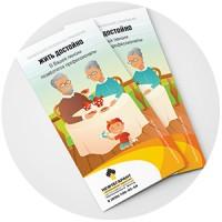 Буклет для НПФ Нефтегарант