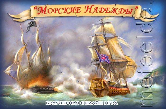 """Титульная для игры """"Морские надежды"""""""