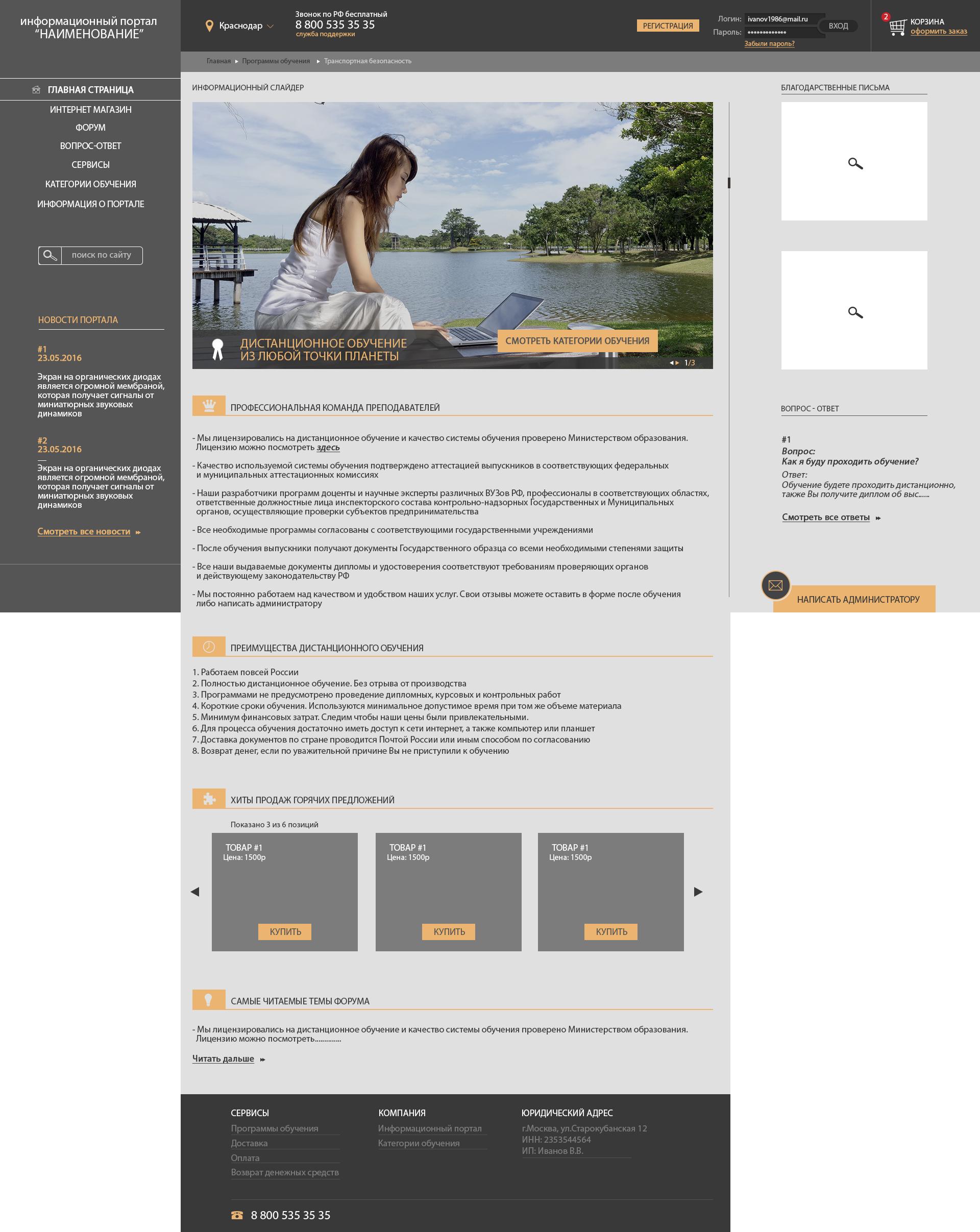 Требуется дизайн сайта занимающегося дистанционным обучением фото f_768588841f20c2aa.jpg