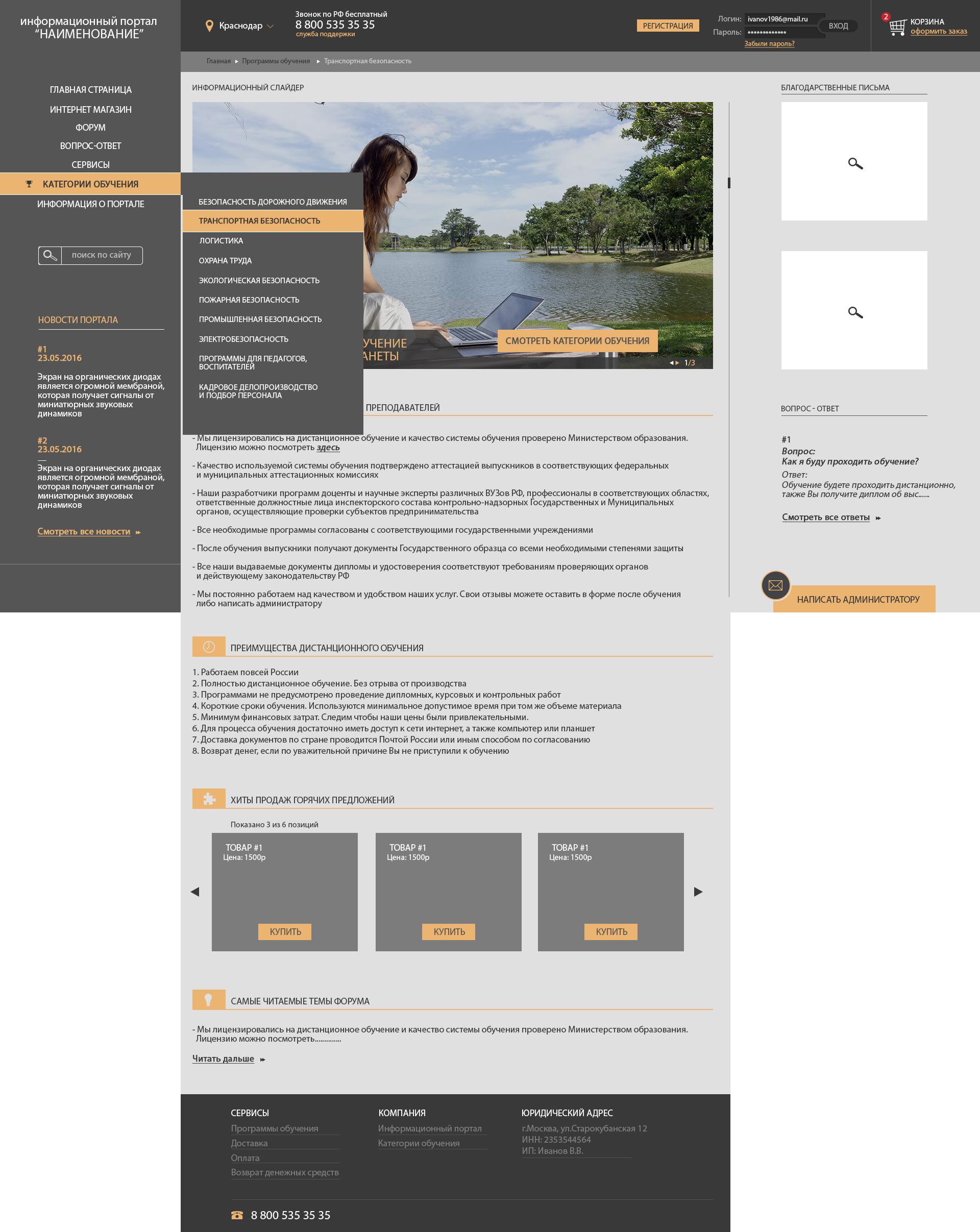 Требуется дизайн сайта занимающегося дистанционным обучением фото f_975588841ed8dfa3.jpg